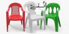 طرق تنظيف الكراسي البلاستيك بمكونات بسيطة ورخيصة جدا