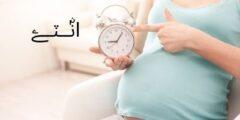 بعد كام يوم من تأخر الدورة يبان الحمل اسهل الطرق هام جدا
