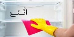 تنظيف الثلاجة من الداخل بطرق سهلة معلومات جديدة جدا