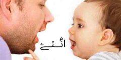 طرق تعلم الطفل الكلام بالتفصيل ونصائح هامة جدا جدا لتعليمة الكلام
