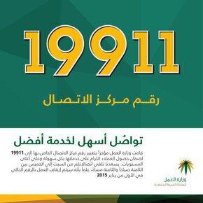 رقم مكتب وزارة العمل قسم الشكاوي وجميع الخدمات المتاحة بمكتب العمل
