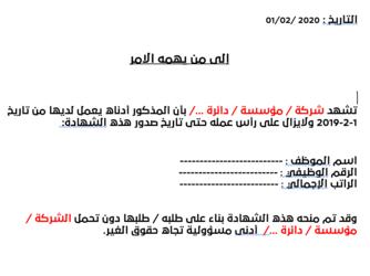 نموذج طلب شهادة راتب ديوان الخدمة بالتفصيل وبصيغية ديون الخدمة المدنية
