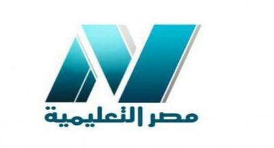 تردد قناة مصر التعليمية المرحلة الإعدادية وكيفية تنزيلها ومواعيد البرامج