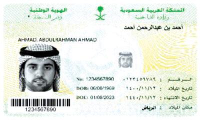 بطاقة الأحوال السعودية الجديدة بشكلها الجديد ومدة صلاحيتها