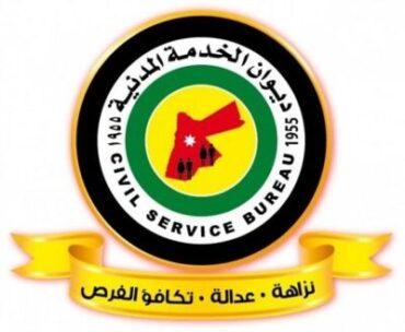 رقم ديوان الخدمة المدنية وكيفية تقديم طلب توظيف عبر ديوان الخدمة المدنية