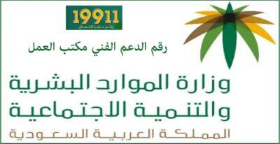 رقم مكتب العمل السعودي ومواعيد مكتب العمل الرسمية وكيفية التواصل مع مكتب العمل