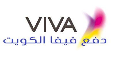 دفع فواتير فيفا الكويت وطريقة الدفع من تطبيق viva و3 طرق اخرى