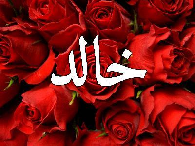 خالد معاني الأسماء على صورة صور لمعنى اسمك 2021
