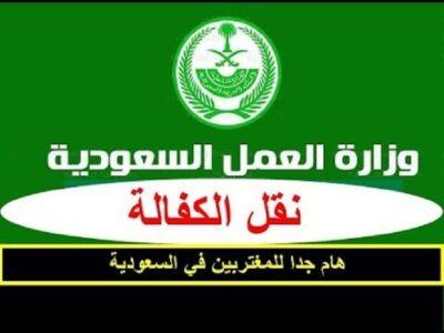 خطوات استعلام عن نقل وكفالة برقم الاقامة وزارة العمل