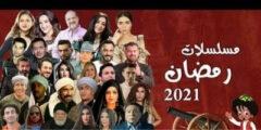 تطبيق حكايات مسلسلات رمضان 2021 بالعربي وطريقة تحميله