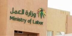 رقم مكتب العمل بالرياض : عنوان وزارة الموارد البشرية والتنمية الاجتماعية بالرياض