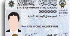 البوابة الإلكترونية الكويت اصدار البطاقة المدنية الشروط والمستندات والرسوم