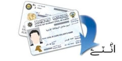 الاستعلام عن جاهزية البطاقة المدنية هام جدا الكويت 5.17