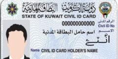 رابط الاستعلام عن البطاقة المدنية مباشر وخطوات تجديد البطاقة
