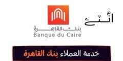 خدمة عملاء بنك القاهرة هام جدا اتصل حالا