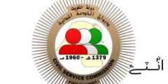 portal csc gov kw ديوان الخدمة المدنية وكيفية حجز موعد للتوظيف