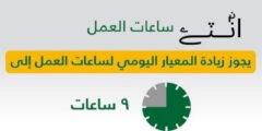 مواعيد وزارة العمل السعودية وأهم 11 فروع وزارة العمل في السعودية