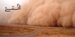 طريقة تنقية الجو من الغبار لحماية الجهاز التنفسي ادخلي لن تندمي