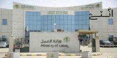 مكتب العمل وزارة الموارد البشرية والتنمية الاجتماعية من الالف للياء